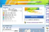 The WWW Goes Olympic Crazy And EBay's 'Gymnastic' Reversal, Chinavasion On The World Wide Web