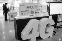 China Mobile expands 4G trials to Zhejiang