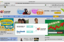 Chinese Microblogging Giant Sina Weibo Adds Facebook Login