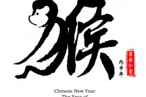 2016 Chinese New Year Holiday Notice